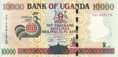 10000 шиллингов 2007 Уганда.  Саммит Британского содружества наций.
