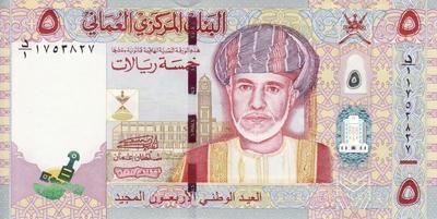 5 риалов 2010 Оман. Вступление Его Величества на престол.