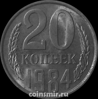 20 копеек 1984 СССР.