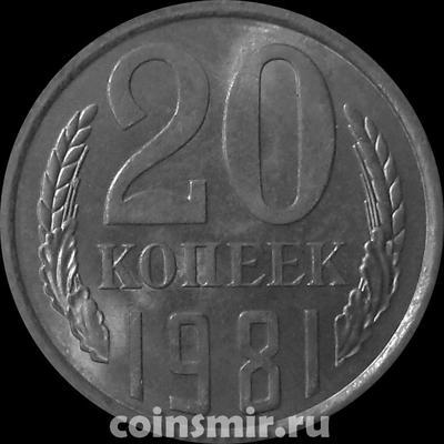 20 копеек 1981 СССР.