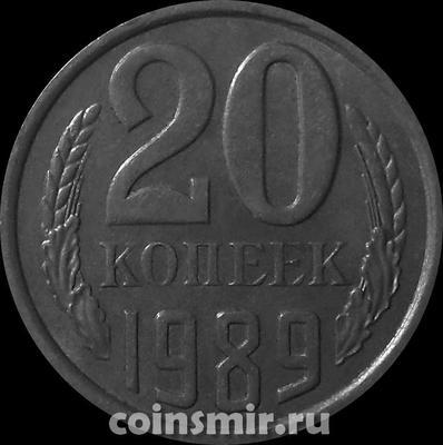 20 копеек 1989 СССР.
