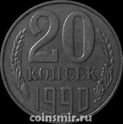 20 копеек 1990 СССР.