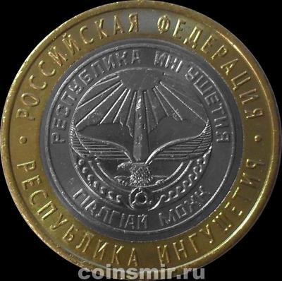 10 рублей 2014 СПМД Россия. Республика Ингушетия.