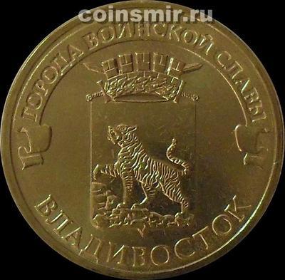 10 рублей 2014 СПМД Россия. Владивосток.