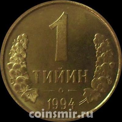 1 тийин 1994 Узбекистан.
