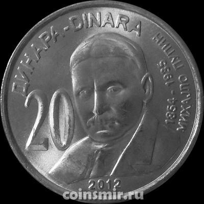 20 динаров 2012 Сербия. Михайло Пупин.