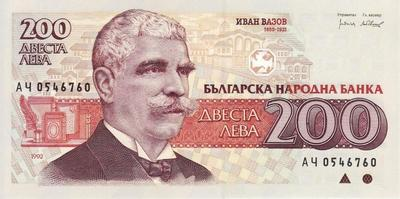 200 левов 1992 Болгария.