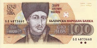 100 левов 1993 Болгария.