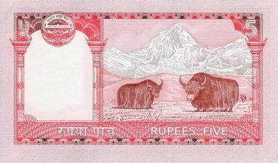5 рупий 2009-2010 Непал.