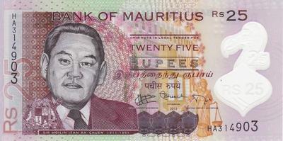 25 рупий 2013 Маврикий.