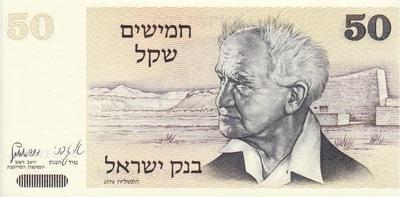 50 шекелей 1978 (1980) Израиль.