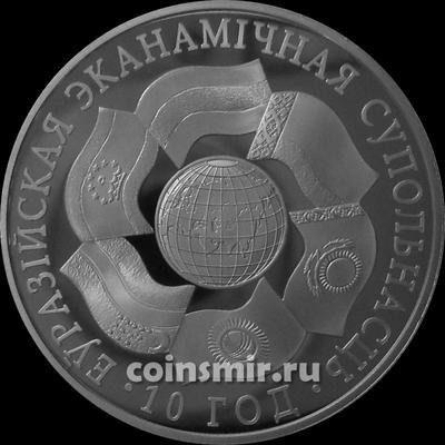 1 рубль 2010 Беларусь. ЕврАзЭС. 10 лет.