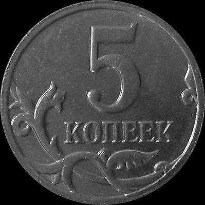 5 копеек 2014 М Россия.
