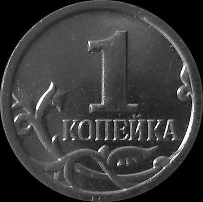1 копейка 2014 м Россия.