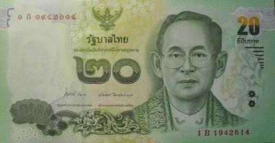 20 бат 2013 Таиланд.