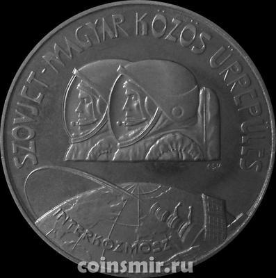 100 форинтов 1980 Венгрия. Первый советско-венгерский космический полет.