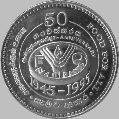 2 рупии 1995 Шри Ланка. ФАО.