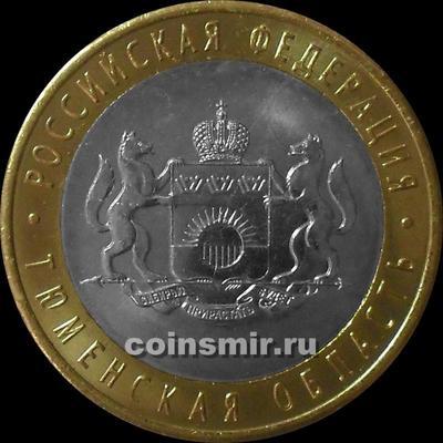 10 рублей 2014 СПМД Россия. Тюменская область.