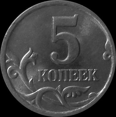 5 копеек 2000 С-П Россия.