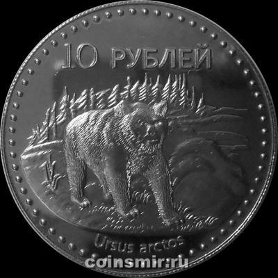 10 рублей 2013 Южная Осетия. Медведь.
