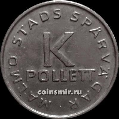 Жетон Городской трамвай Мальме Швеция. К-для коротких поездок.