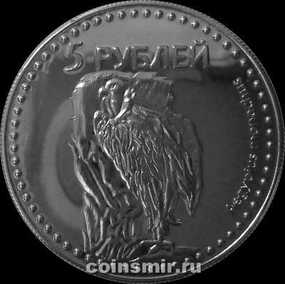 5 рублей 2013 Южная Осетия. Чёрный гриф.