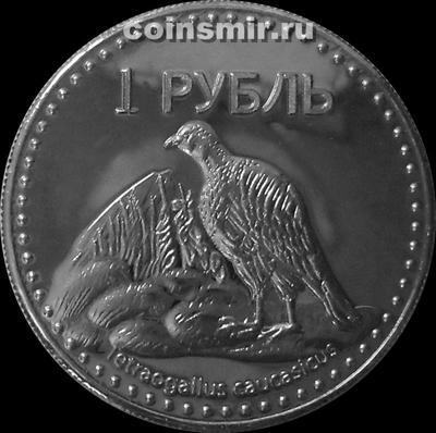 1 рубль 2013 Южная Осетия. Кавказский улар.