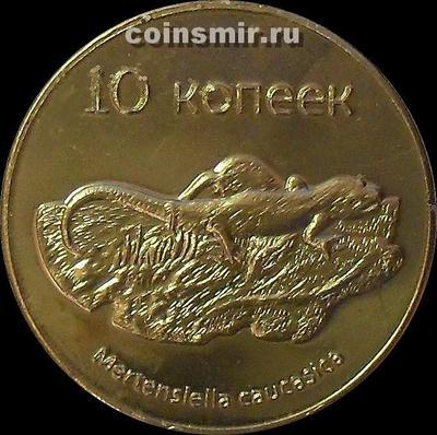 10 копеек 2013 Южная Осетия. Ящерица.