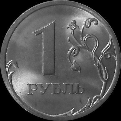 1 рубль 2013 СПМД Россия.