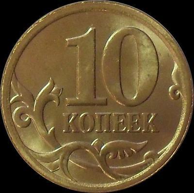 10 копеек 2013 с-п Россия.