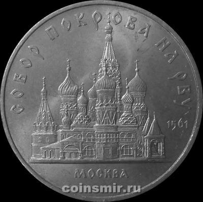 5 рублей 1989 СССР. Собор Покрова на Рву.