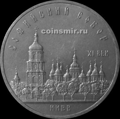 5 рублей 1988 СССР. Софийский собор.