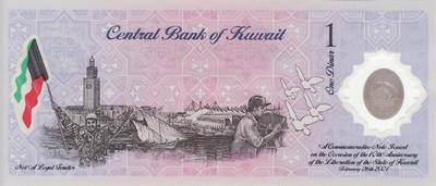 1 динар 2001 Кувейт. 10-летие освобождения Кувейта.