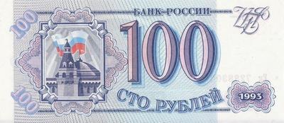 100 рублей 1993 Россия.