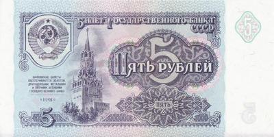 5 рублей 1991 СССР.