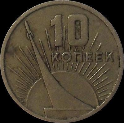 10 копеек 1967 СССР.  50 лет Советской власти.