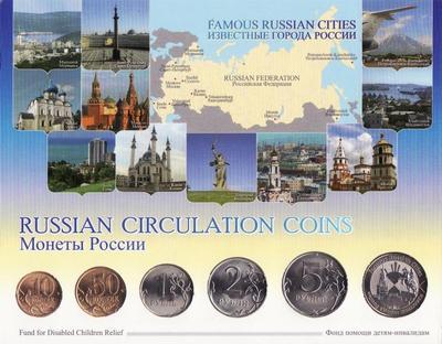 Набор из 5 монет + жетон 2010 СПМД. Россия. Известные города России.