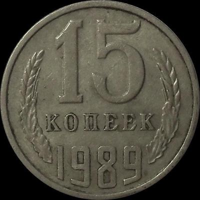 15 копеек 1989 СССР.