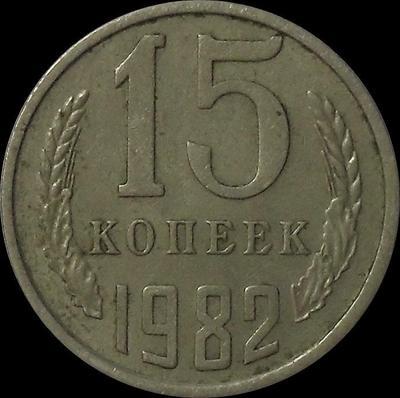 15 копеек 1982 СССР.