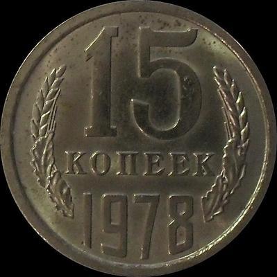 15 копеек 1978 СССР.
