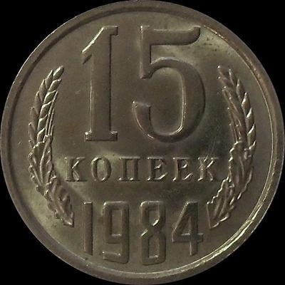 15 копеек 1984 СССР.