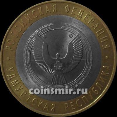 10 рублей 2008 СПМД Россия. Удмуртская республика.