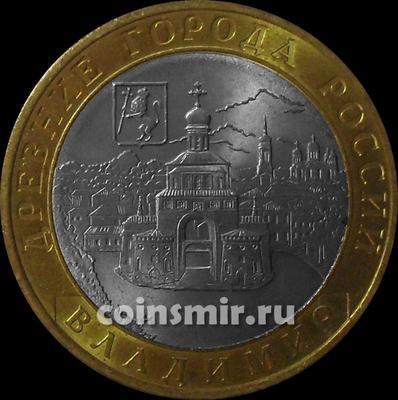 10 рублей 2008 СПМД Россия. Владимир.