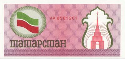 100 рублей 1991-1992 Татарстан. (красная)