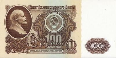 100 рублей 1961 СССР.