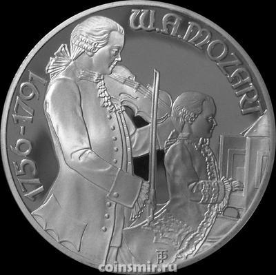 100 шиллингов 1991 Австрия. Моцарт. Пруф.