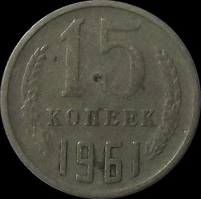15 копеек 1961 СССР.