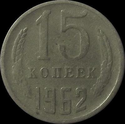 15 копеек 1962 СССР.