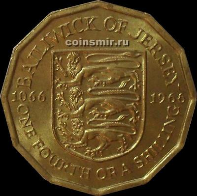 1/4 шиллинга (3 пенса) 1966 Джерси.