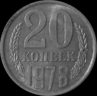 20 копеек 1978 СССР.